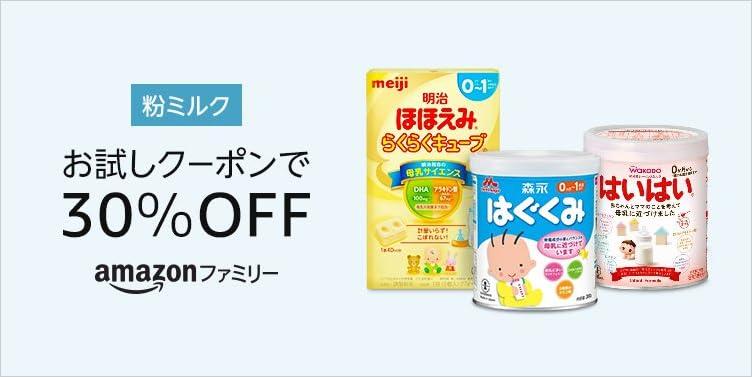 Amazonファミリー 粉ミルク30%OFFキャンペーン