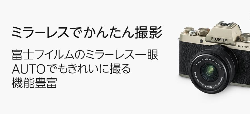 富士フイルムのミラーレス一眼。AUTOでもきれいに撮る機能豊富