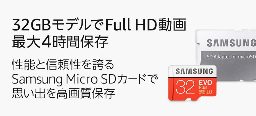 性能と信頼性を誇るSamsung Micro SDカードで思い出を高画質保存
