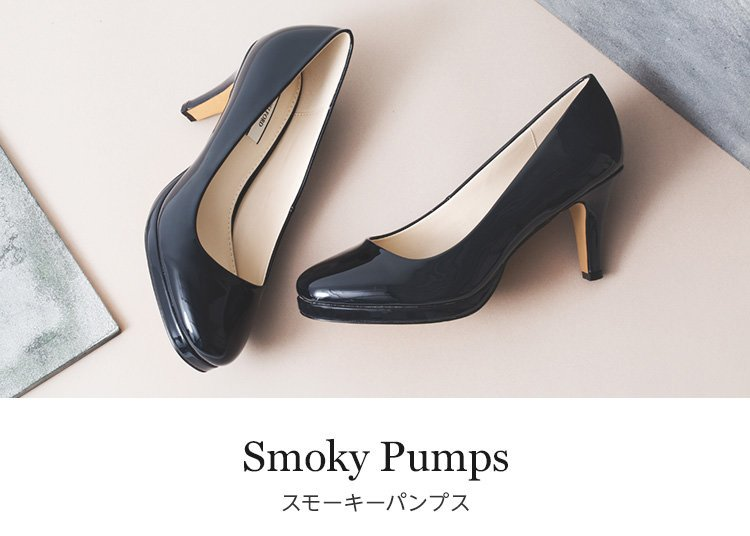Smoky Pumps