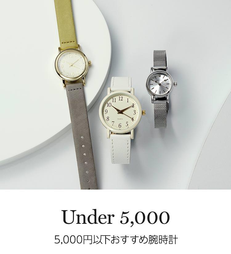 5,000円以下おすすめ腕時計