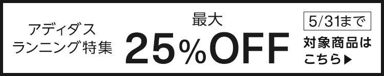 【最大25%OFF】アディダス ランニング特集(5/31まで)