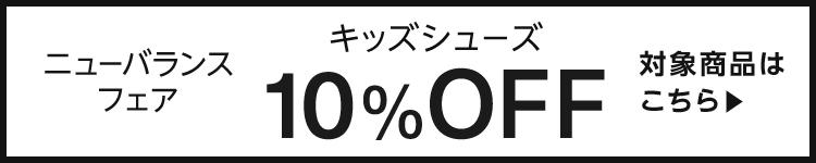 【10%OFF】ニューバランス キッズシューズ(5/30まで)