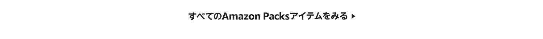 すべてのAmazon Packsバッグを見る