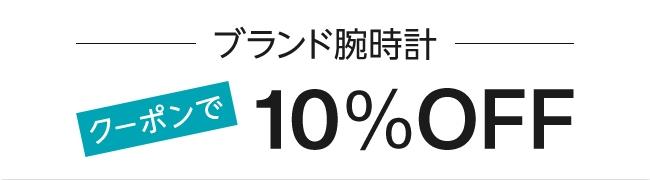 Coupon 10%off