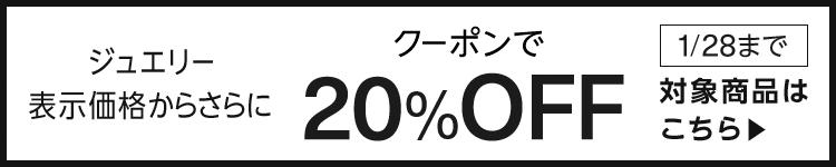 【クーポンで20%OFF】ジュエリー(1/28まで)