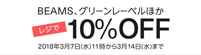 BEAMS、グリーンレーベルほか レジで10%OFF