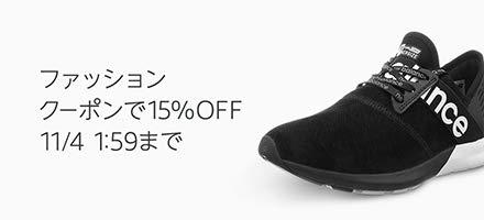 【クーポンで15%OFF】服・シューズ・バッグ・腕時計ほか(11/4まで)