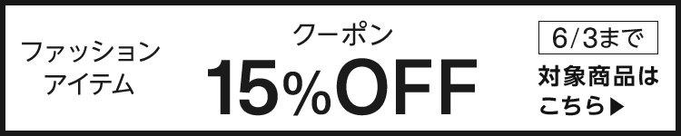 【クーポンで15%OFF】服・シューズ・バッグ・腕時計ほか(6/3まで)