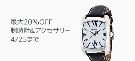 クーポンで最大20%OFF 腕時計&アクセサリー
