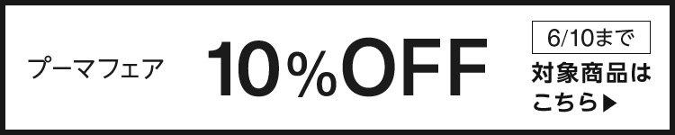 【10%OFF】プーマフェア(6/10まで)