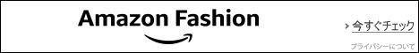 Amazon Fashion 服&ファッション小物