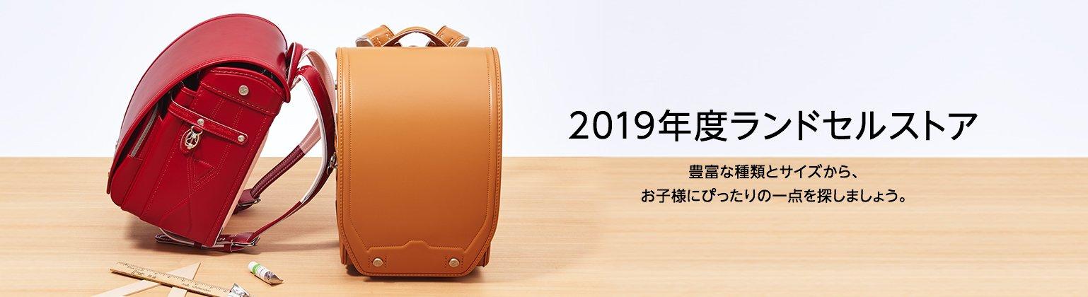 2019年度人気ランドセル特集