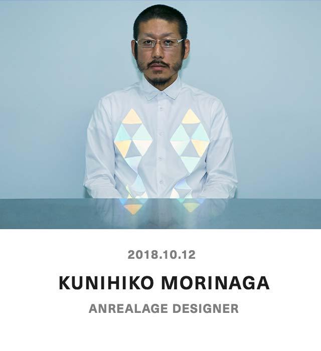 KUNIHIKO MORINAGA - ANREALAGE DESIGNER