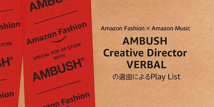 Amazon Fashion SPECIAL POP UP STORE with AMBUSH(Nov,2018)のためにAMBUSHのクリエイティブ・ディレクターVERBAL氏が選曲したプレイリスト