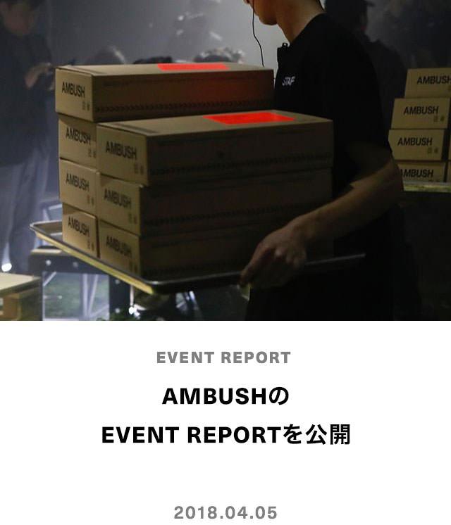 AMBUSHのEVENT REPORTを公開