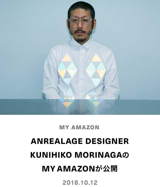 ANREALAGE DESIGNER KUNIHIKO MORINAGAのMY AMAZONが公開