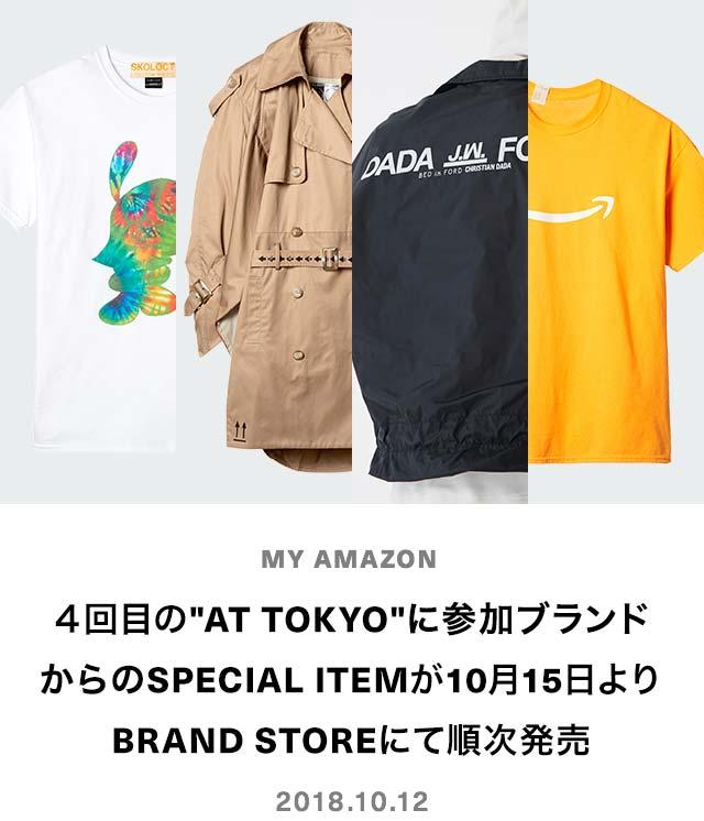 """4回目の""""AT TOKYO""""に参加ブランドからの SPECIAL ITEMが10月15日より BRAND STOREにて順次発売"""