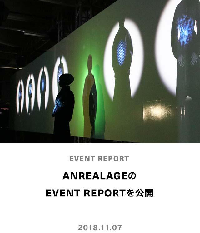 ANREALAGEの EVENT REPORTを公開