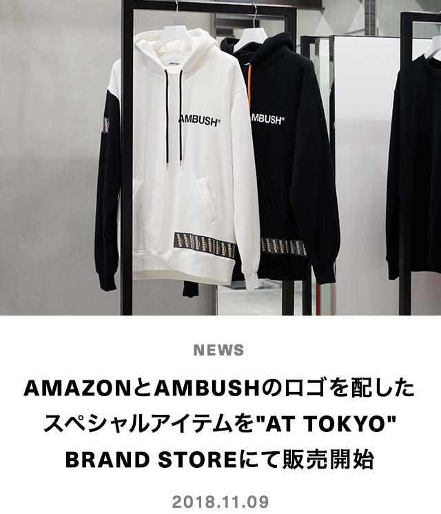 "AmazonとAMBUSHのロゴを配したスペシャルアイテムを""AT TOKYO"" BRAND STOREにて販売開始"