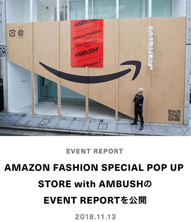 Amazon Fashion SPECIAL POP UP STORE with AMBUSHの EVENT REPORTを公開