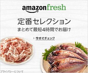 Amazonフレッシュ マスト・バイ 定番セレクション