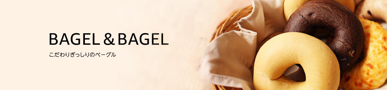 BAGEL & BAGEL(ベーグルアンドベーグル)