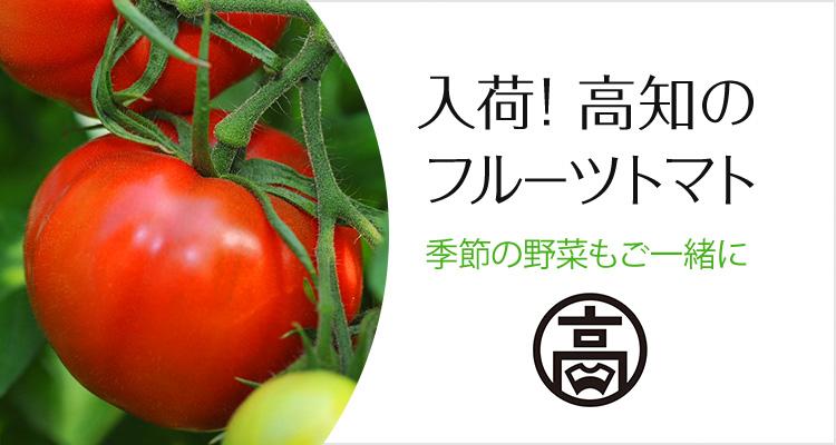 高知県の野菜