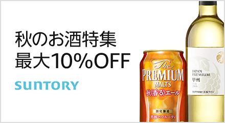 サントリー秋のお酒特集 最大10%OFF