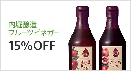 内堀醸造フルーツビネガーが15%OFF