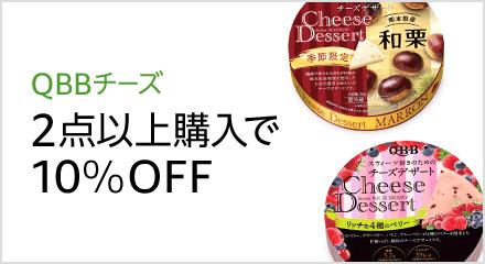 QBBチーズ 2点以上購入で10%OFF