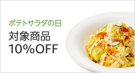 ポテトサラダの日 対象商品10%OFF