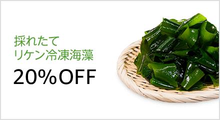 リケン 冷凍海藻シリーズ 20%OFF