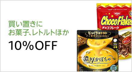 お菓子、レトルト食品ほか10%OFF
