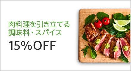 S&B 肉料理を引き立てる調味料・スパイス 15%OFF