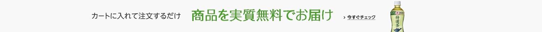 綾鷹 特選茶 実質無料キャンペーン