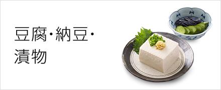 豆腐・納豆・漬物