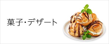 菓子・デザート
