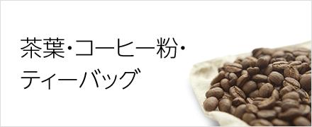 茶葉・コーヒー粉・ティーバッグ
