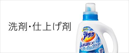 洗濯・仕上げ剤