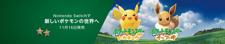 Nintendo Switchで新しいポケモンの世界へ 11月16日発売