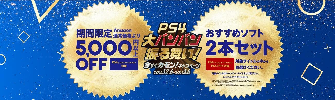 PS4_banban