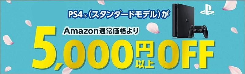 PS4が5,000円OFF