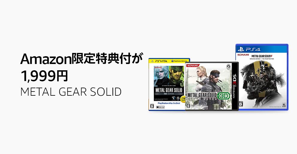 METAL GEAR SOLID Amazon限定特典付が1999円