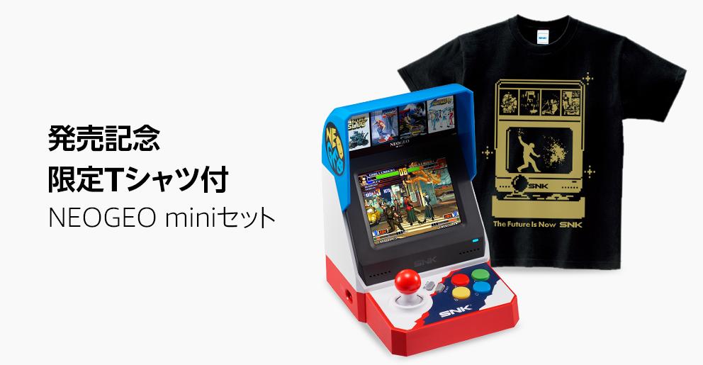 発売記念 限定Tシャツ付 NEOGEO miniセット