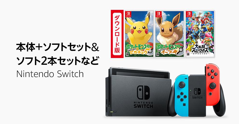 Nintendo Switch ソフトとセットでお買い得
