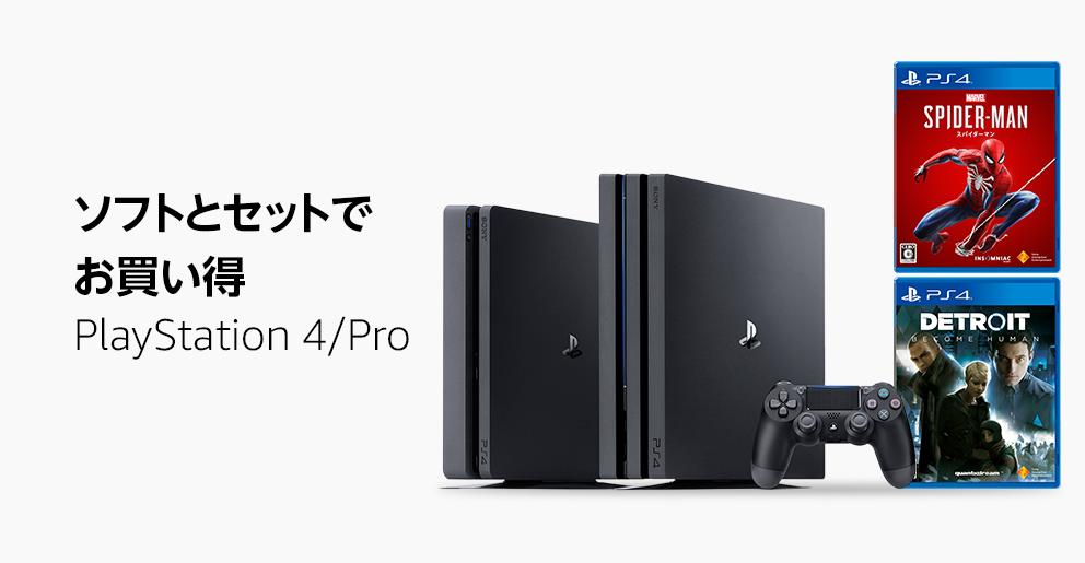 PlayStation 4/Pro ソフトとセットでお買い得