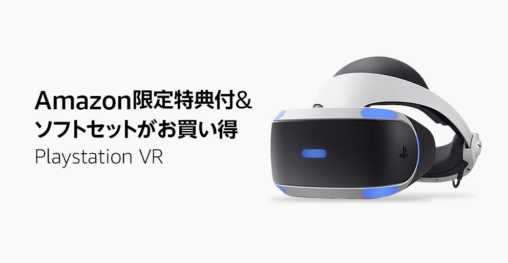 PlayStation VR ソフトとセットでお買い得