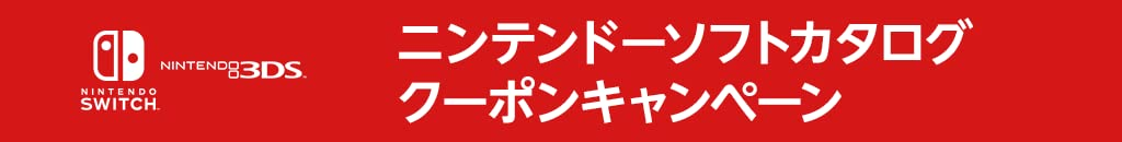 ニンテンドーソフトカタログ クーポンキャンペーン