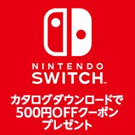 カタログダウンロードで500円OFFクーポンプレゼント